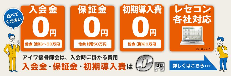 アイワ接骨師会は入会金・保証金・初期導入費用は0円