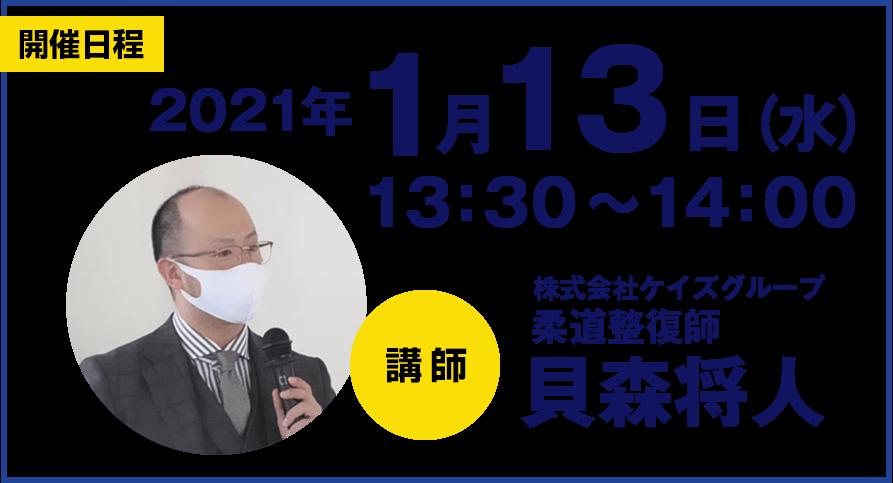 2021年1月13日(水)13:30~14:00株式会社ケイズグループ 柔道整復師 貝森将人